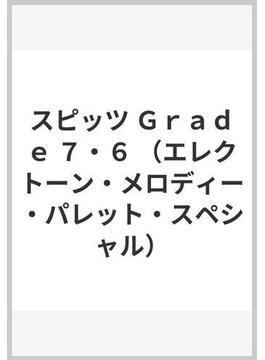 スピッツ Grade 7・6