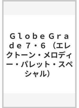 Globe Grade 7・6