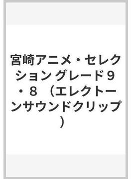 宮崎アニメ・セレクション グレード9・8