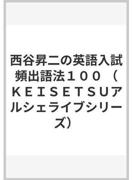 西谷昇二の英語入試頻出語法100