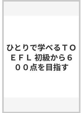 ひとりで学べるTOEFL 初級から600点を目指す