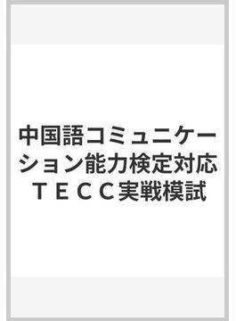 中国語コミュニケーション能力検定対応TECC実戦模試