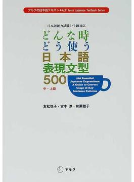 どんな時どう使う日本語表現文型500短文完成練習帳 中・上級