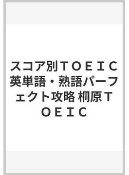 スコア別TOEIC英単語・熟語パーフェクト攻略 桐原TOEIC