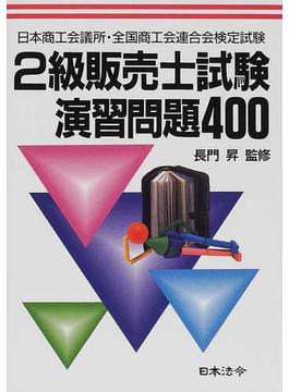 2級販売士試験演習問題400 日本商工会議所・全国商工会連合会検定試験 3訂版