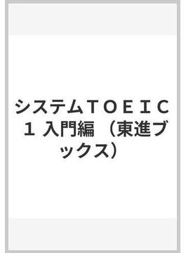 システムTOEIC 1 入門編