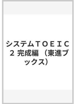 システムTOEIC 2 完成編