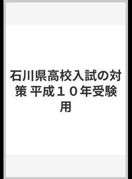 石川県高校入試の対策 平成10年受験用