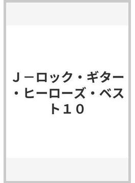 J−ロック・ギター・ヒーローズ・ベスト10