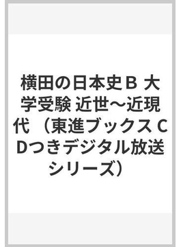 横田の日本史B 大学受験 近世〜近現代