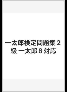 一太郎検定問題集2級 一太郎8対応