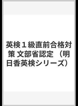 英検1級直前合格対策 文部省認定