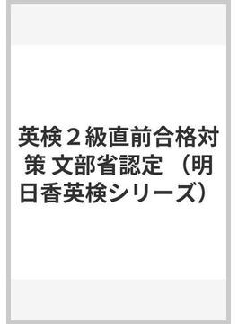 英検2級直前合格対策 文部省認定