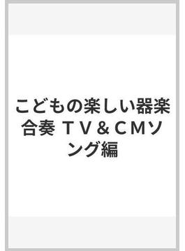 こどもの楽しい器楽合奏 TV&CMソング編