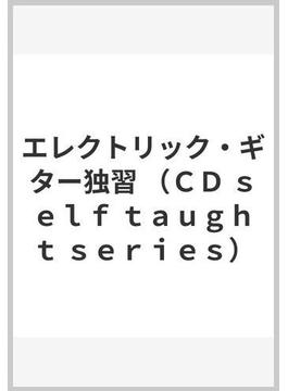 エレクトリック・ギター独習