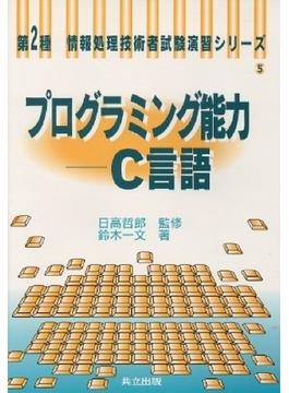 プログラミング能力−C言語