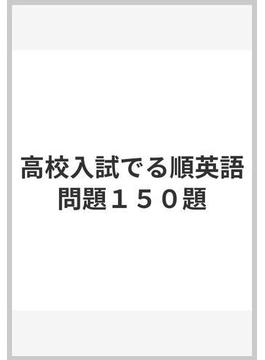 高校入試でる順英語問題150題