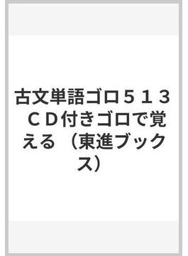 古文単語ゴロ513 CD付きゴロで覚える