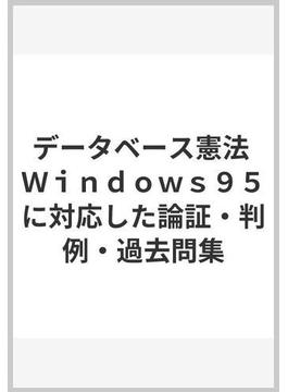 データベース憲法 Windows95に対応した論証・判例・過去問集