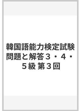 韓国語能力検定試験問題と解答3・4・5級 第3回