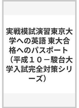 実戦模試演習東京大学への英語 東大合格へのパスポート