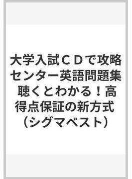 大学入試CDで攻略センター英語問題集 聴くとわかる!高得点保証の新方式