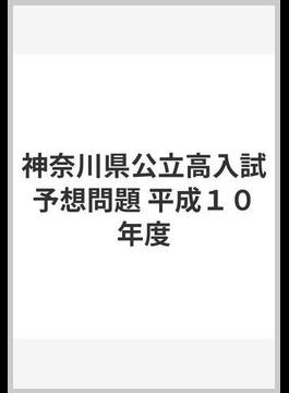 神奈川県公立高入試予想問題 平成10年度