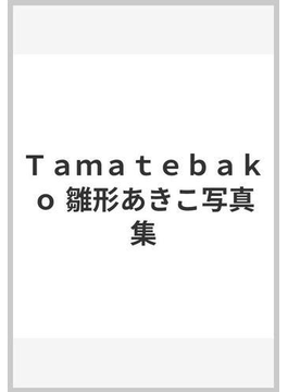 Tamatebako 雛形あきこ写真集