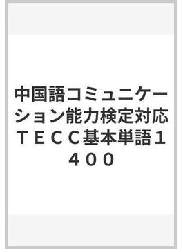中国語コミュニケーション能力検定対応TECC基本単語1400