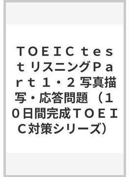 TOEIC test リスニングPart 1・2 写真描写・応答問題