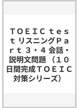 TOEIC test リスニングPart 3・4 会話・説明文問題
