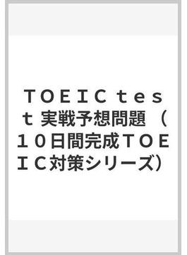 TOEIC test 実戦予想問題