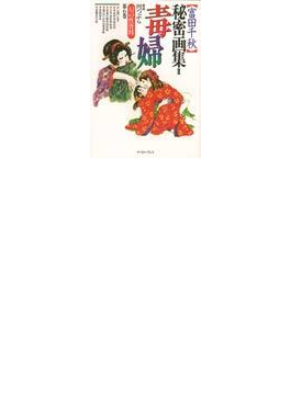 〈富田千秋〉秘密画集 2 毒婦