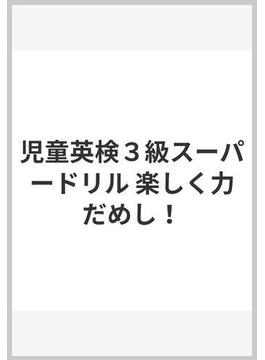 児童英検3級スーパードリル 楽しく力だめし!