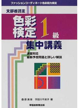 色彩検定1級集中講義