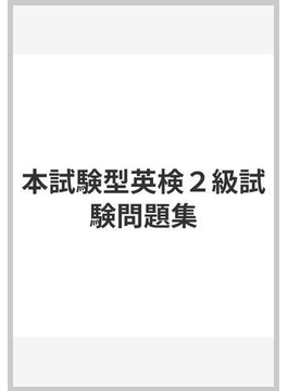本試験型英検2級試験問題集