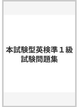 本試験型英検準1級試験問題集