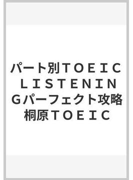 パート別TOEIC LISTENINGパーフェクト攻略 桐原TOEIC