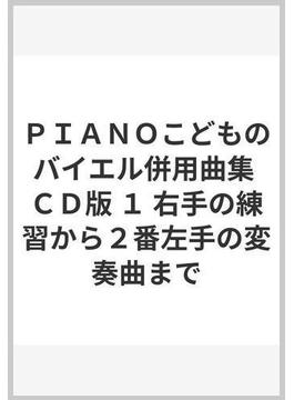 PIANOこどものバイエル併用曲集 CD版 1 右手の練習から2番左手の変奏曲まで