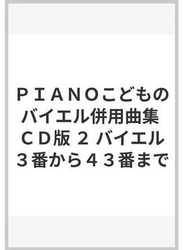 PIANOこどものバイエル併用曲集 CD版 2 バイエル3番から43番まで