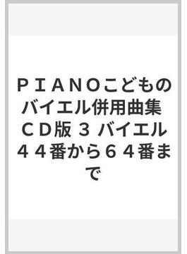 PIANOこどものバイエル併用曲集 CD版 3 バイエル44番から64番まで