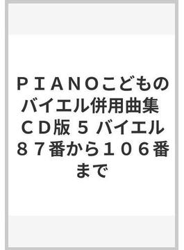 PIANOこどものバイエル併用曲集 CD版 5 バイエル87番から106番まで