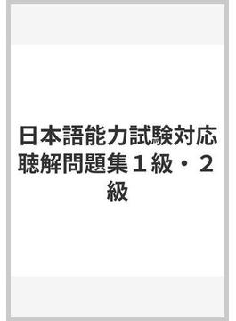 日本語能力試験対応聴解問題集1級・2級