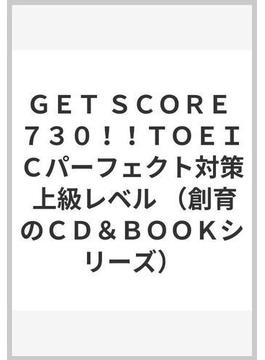 GET SCORE 730!!TOEICパーフェクト対策 上級レベル