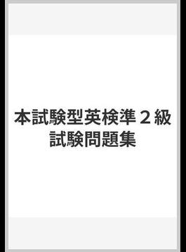 本試験型英検準2級試験問題集