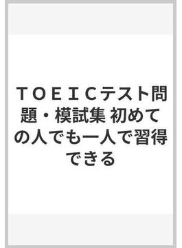 TOEICテスト問題・模試集 初めての人でも一人で習得できる