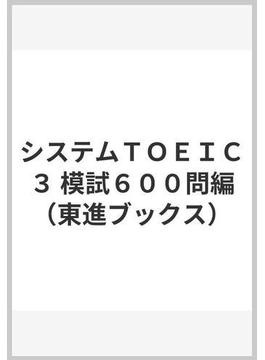 システムTOEIC 3 模試600問編