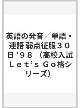 英語の発音/単語・連語 弱点征服30日 '98