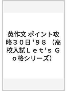 英作文 ポイント攻略30日 '98