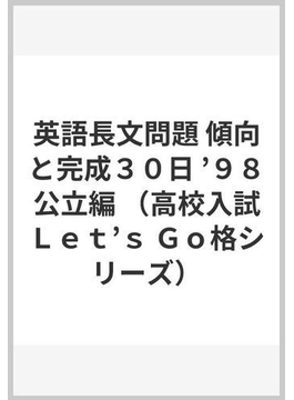 英語長文問題 傾向と完成30日 '98公立編